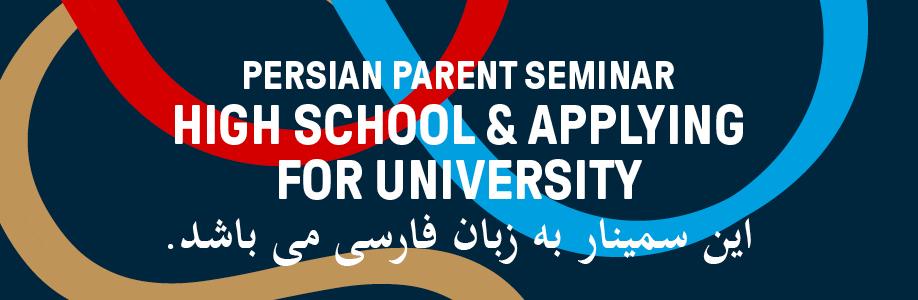 Persian Parent Seminar: High School & Applying for University