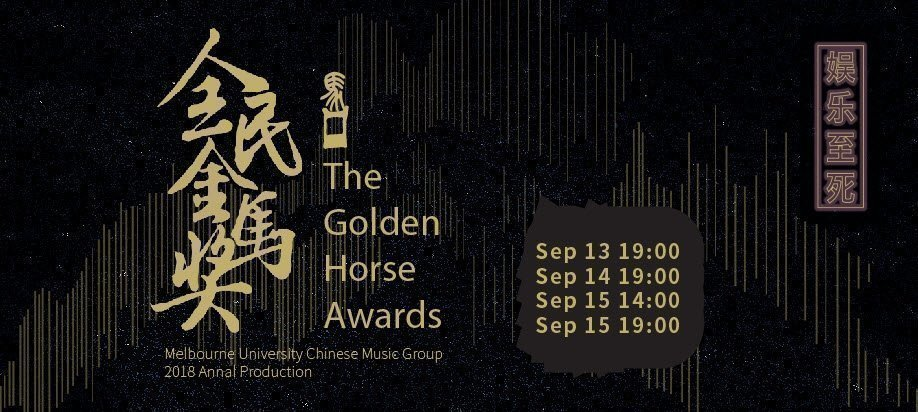 The Golden Horse Awards