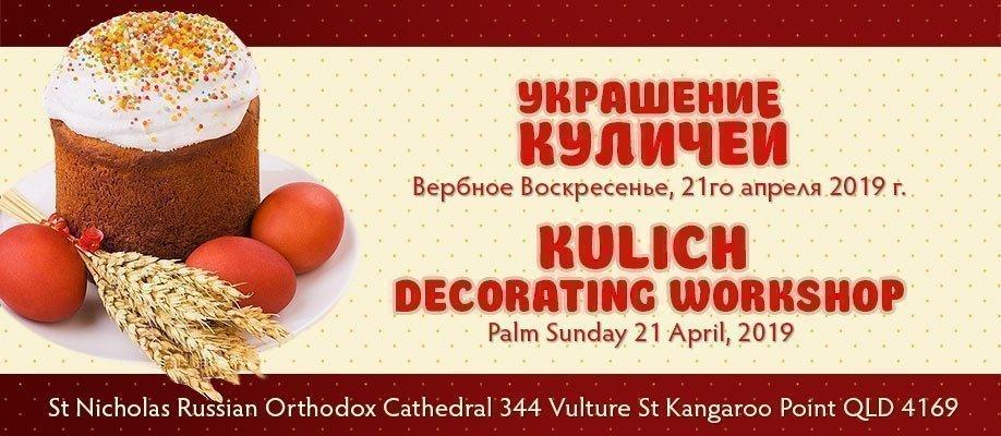 УкрашенияПасхальных Куличей!Kulich Decorating Workshop!